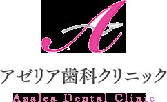 アゼリア歯科クリニック